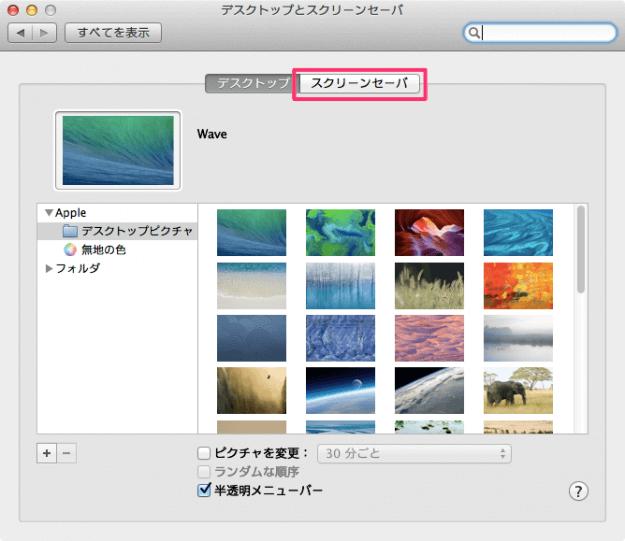 mac-screensaver-04