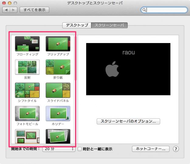 mac-screensaver-05