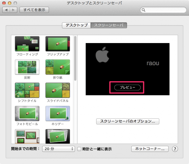 mac-screensaver-06