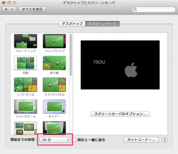 mac-screensaver-07