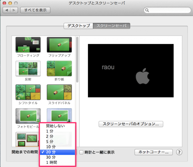 mac-screensaver-08