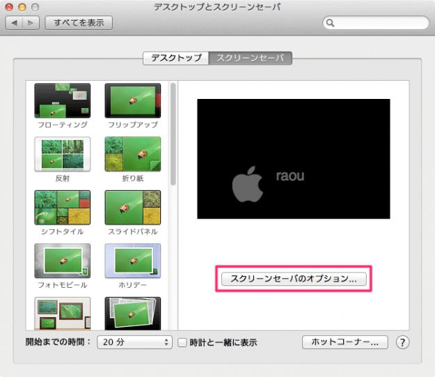 mac-screensaver-09