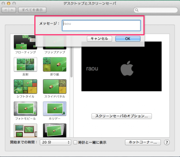 mac-screensaver-10