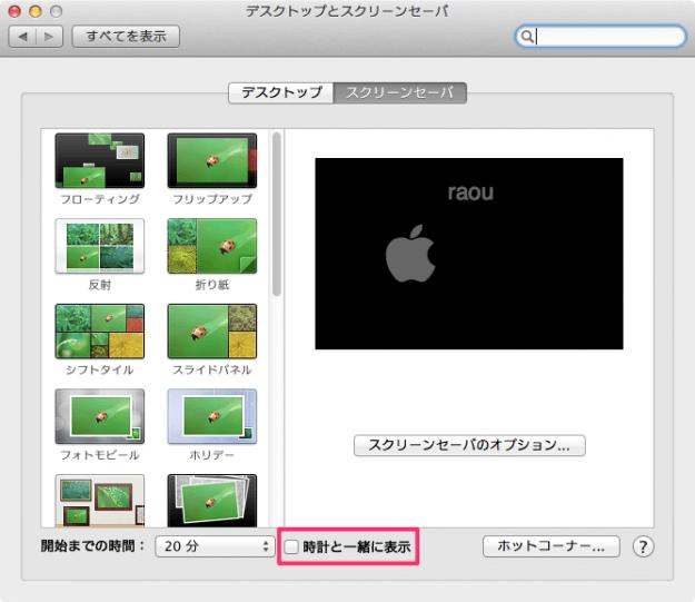 mac-screensaver-11