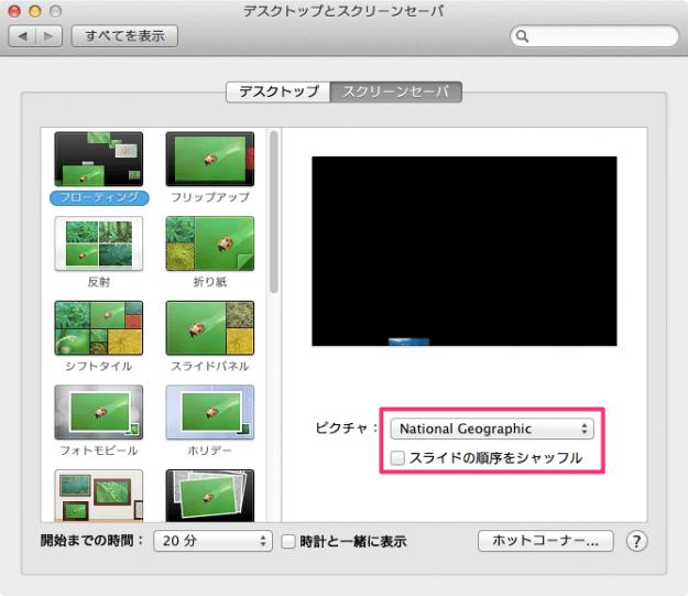mac-screensaver-13