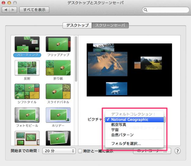 mac-screensaver-14