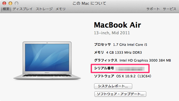 mac-serial-number-service-term-06