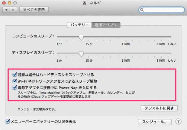 mac-sleep-settings-07