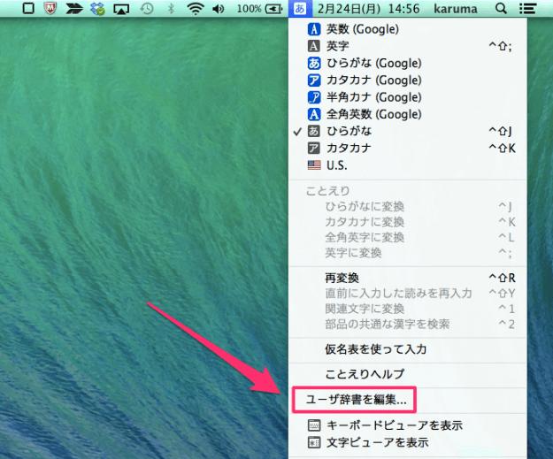 mac user dictionary-00