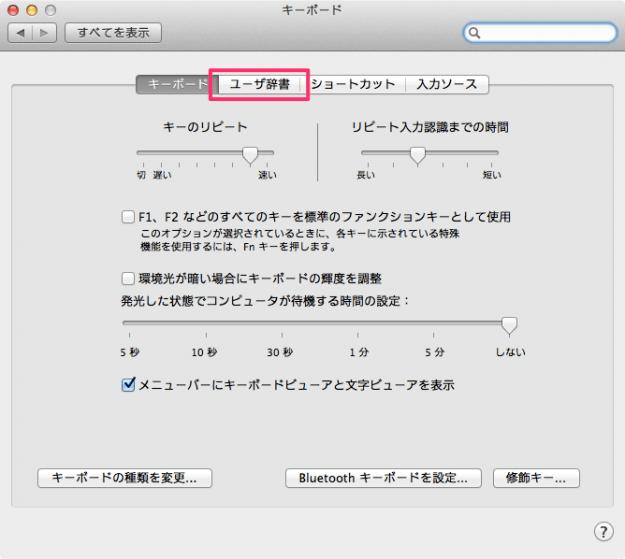 mac user dictionary-04