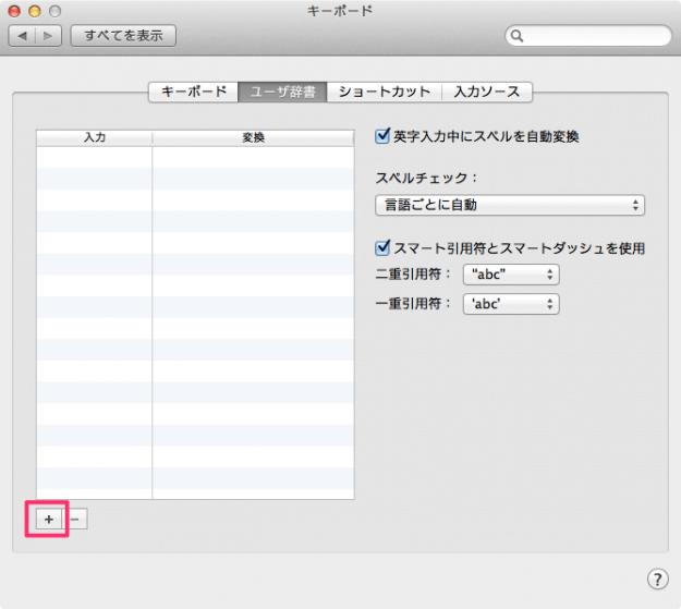 mac user dictionary-05