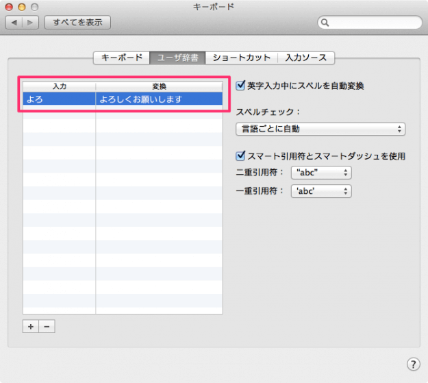 mac user dictionary-06
