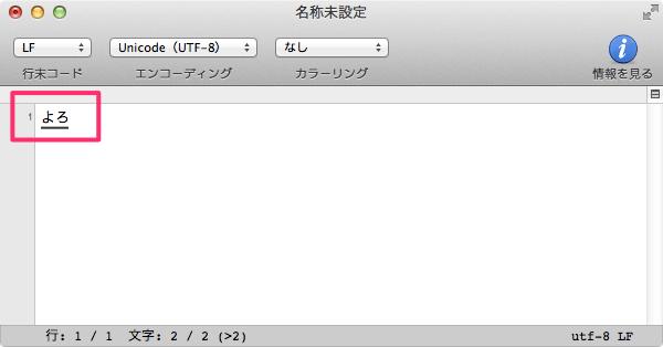mac user dictionary-07