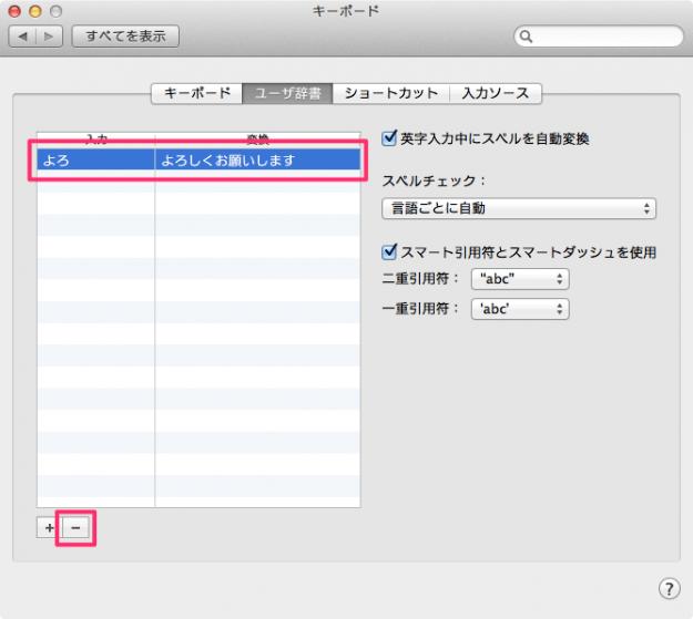 mac user dictionary-09
