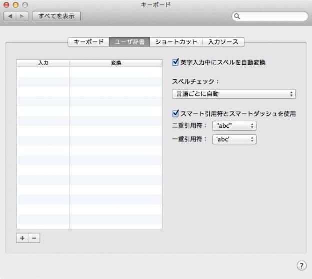 mac user dictionary-10