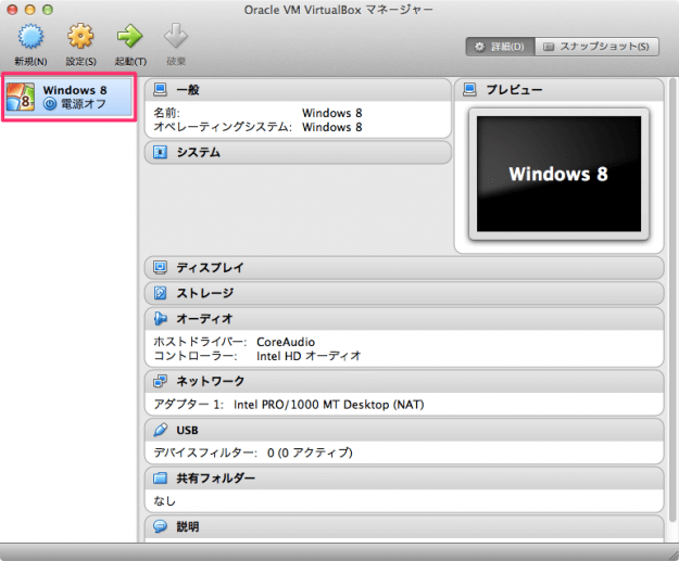 virtualbox-create-from-vdi-08