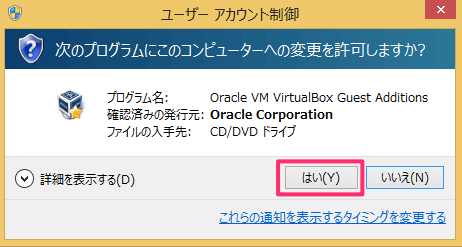 virtualbox-install-guest-additions-5