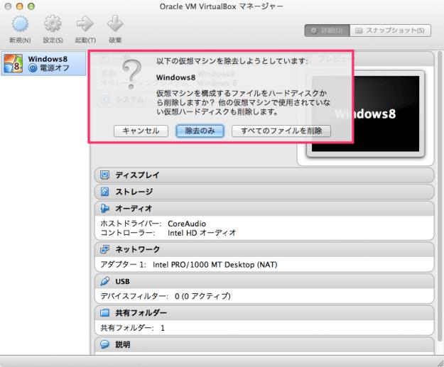 virtualbox-machine-del-04