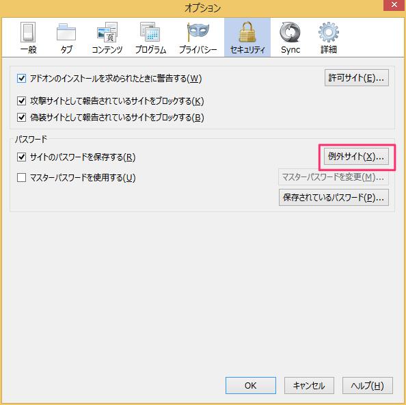 firefox-save-password-07