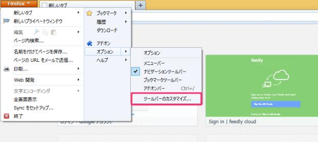 firefox-toolbar-searchbox-del-03