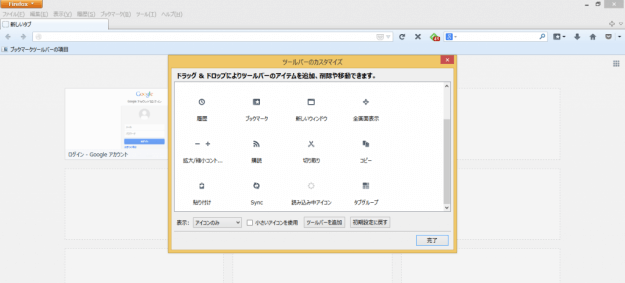 firefox-toolbar-searchbox-del-04