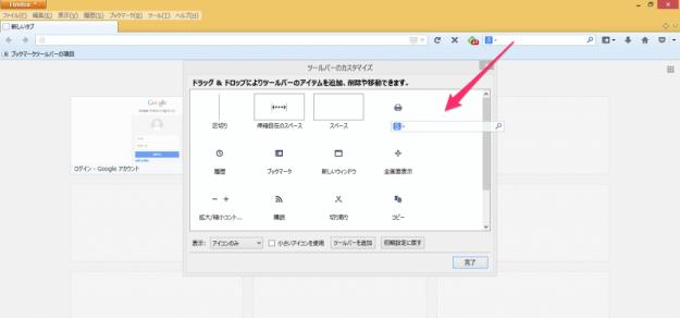 firefox-toolbar-searchbox-del-05