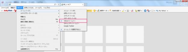 ie-yahoo-toolbar-03