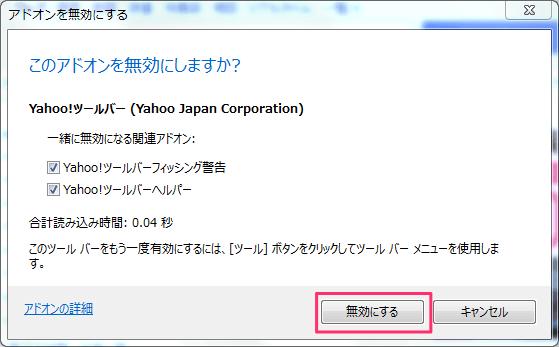 ie-yahoo-toolbar-04