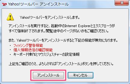 ie-yahoo-toolbar-08