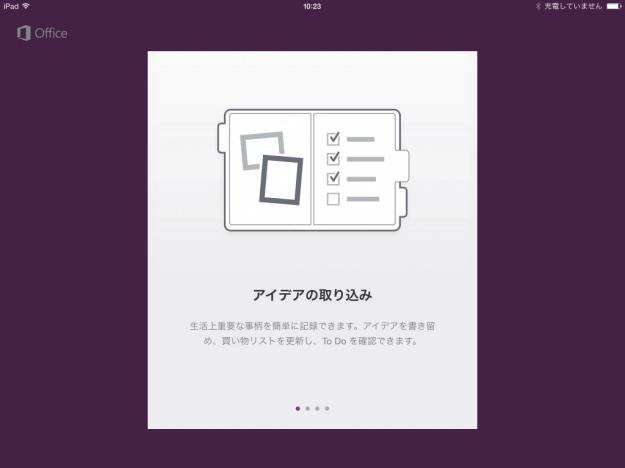 ipad-app-onenote-01