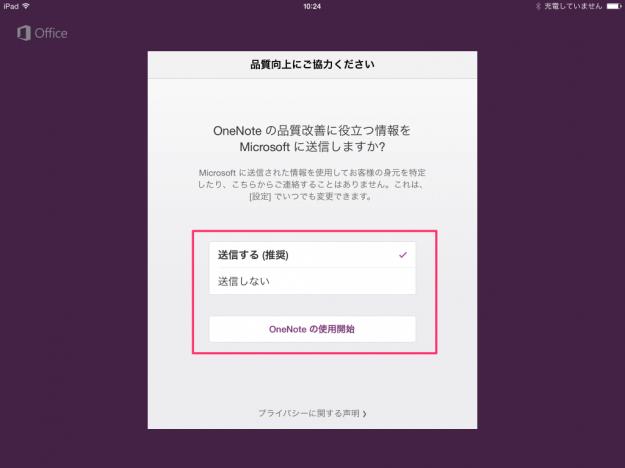 ipad-app-onenote-05