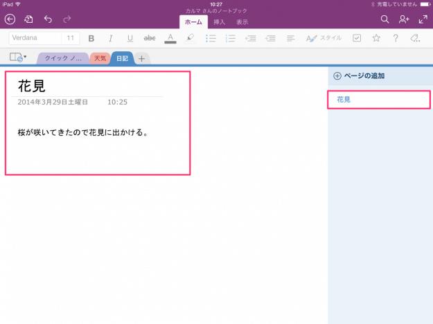 ipad-app-onenote-10