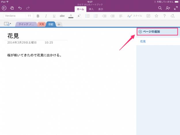 ipad-app-onenote-11