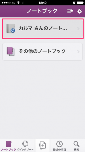 iphone-app-onenote-07