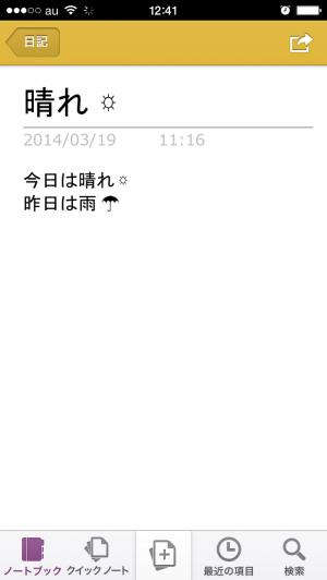 iphone-app-onenote-10
