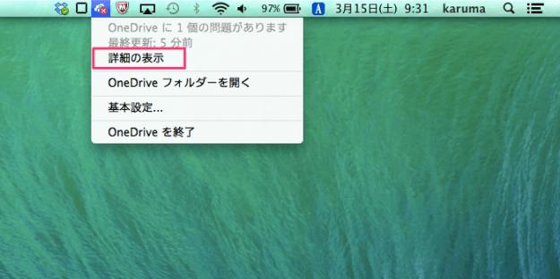 mac-app-onedrive-file-limit-04