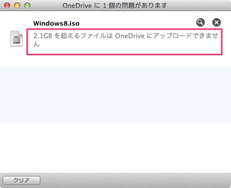 mac-app-onedrive-file-limit-05