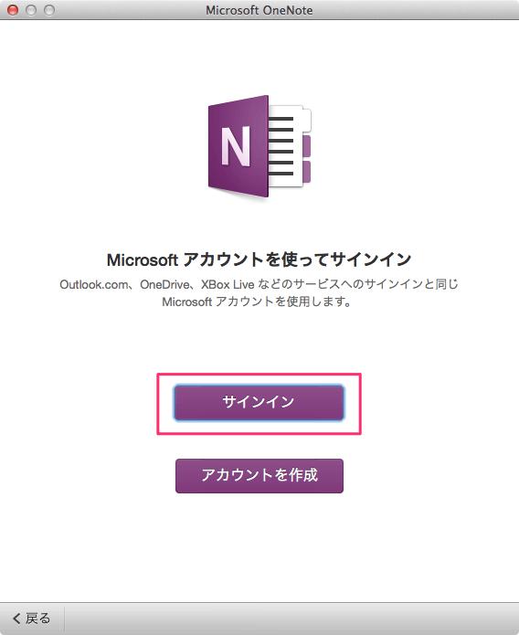 mac-app-onenote-05