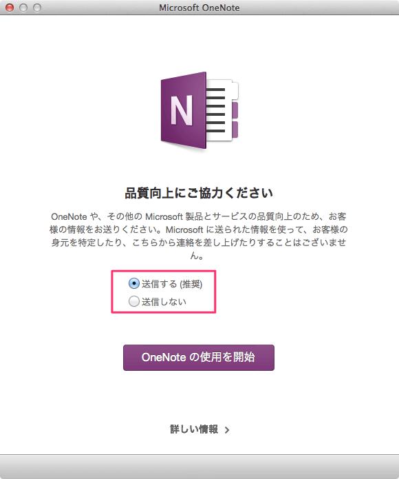 mac-app-onenote-07