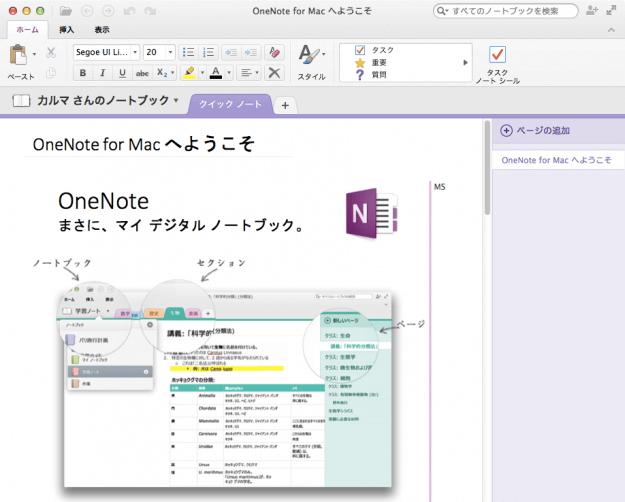 mac-app-onenote-08