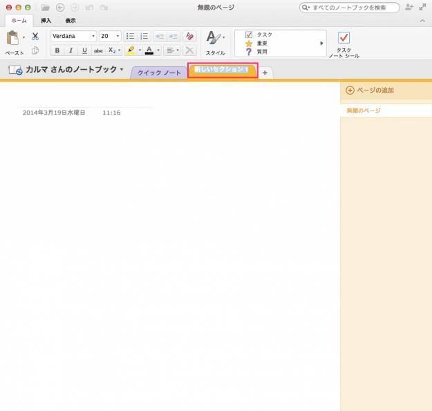 mac-app-onenote-12
