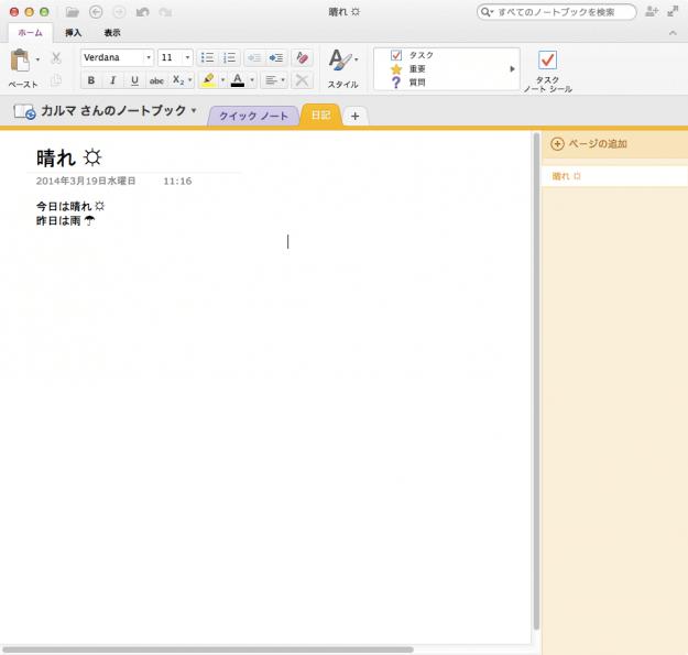 mac-app-onenote-13