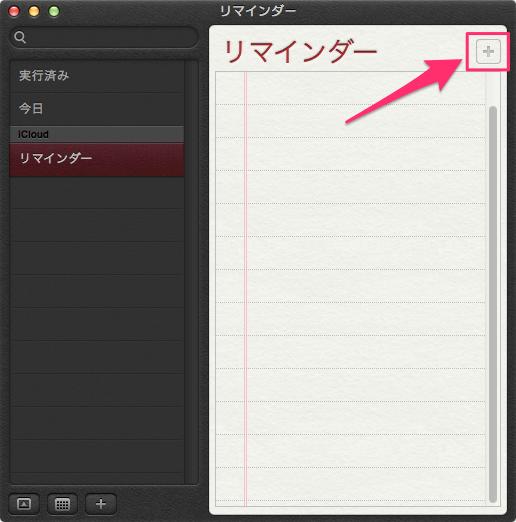mac-app-reminder-02