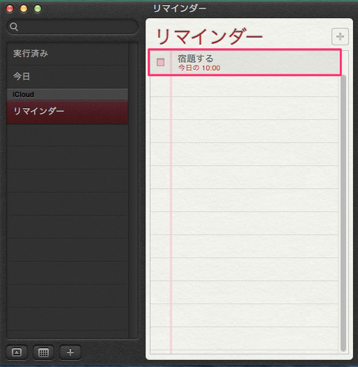 mac-app-reminder-07