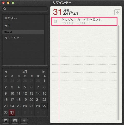 mac-app-reminder-13