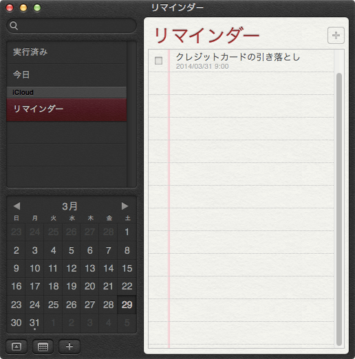 mac-app-reminder-16