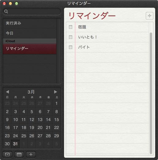 mac-app-reminder-priority-02