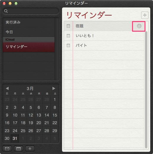 mac-app-reminder-priority-03