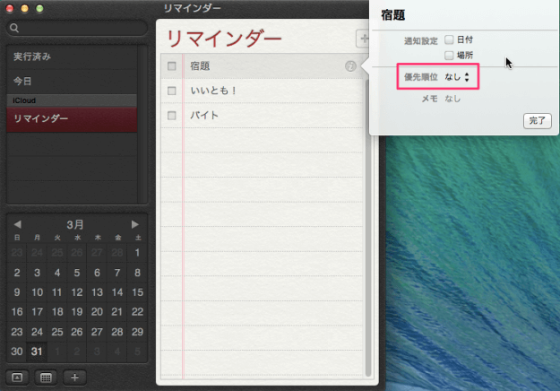 mac-app-reminder-priority-04