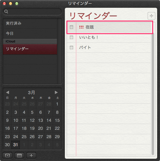 mac-app-reminder-priority-06